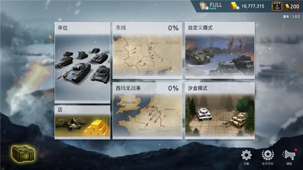 前线模拟器中文版