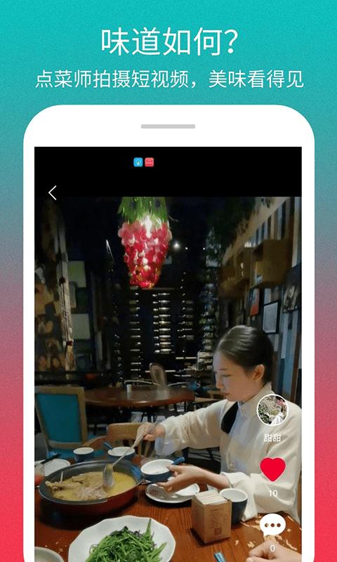点菜师app截图1