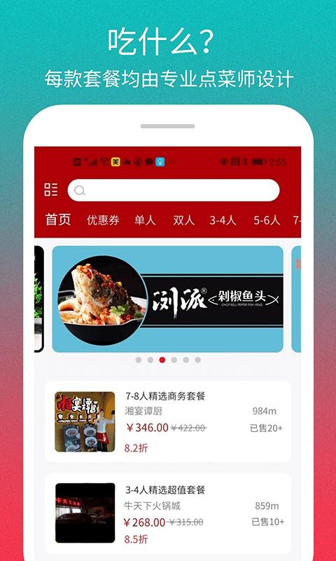 点菜师app截图4