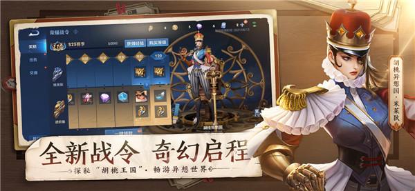 王者荣耀s23版本截图