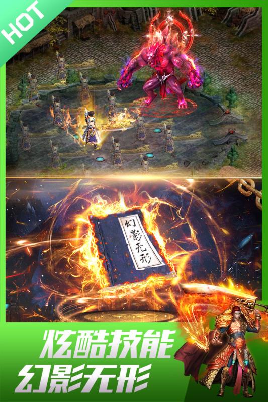 龙皇传说BT版截图