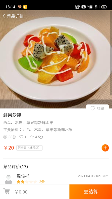 悠饭团餐截图3