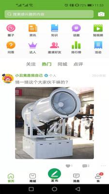 菜博云app截图2