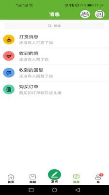 菜博云app截图3