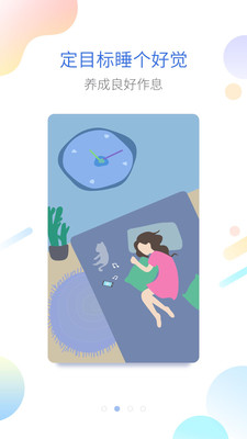 海豚睡眠截图2