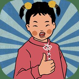 王蓝莓的幸福生活游戏