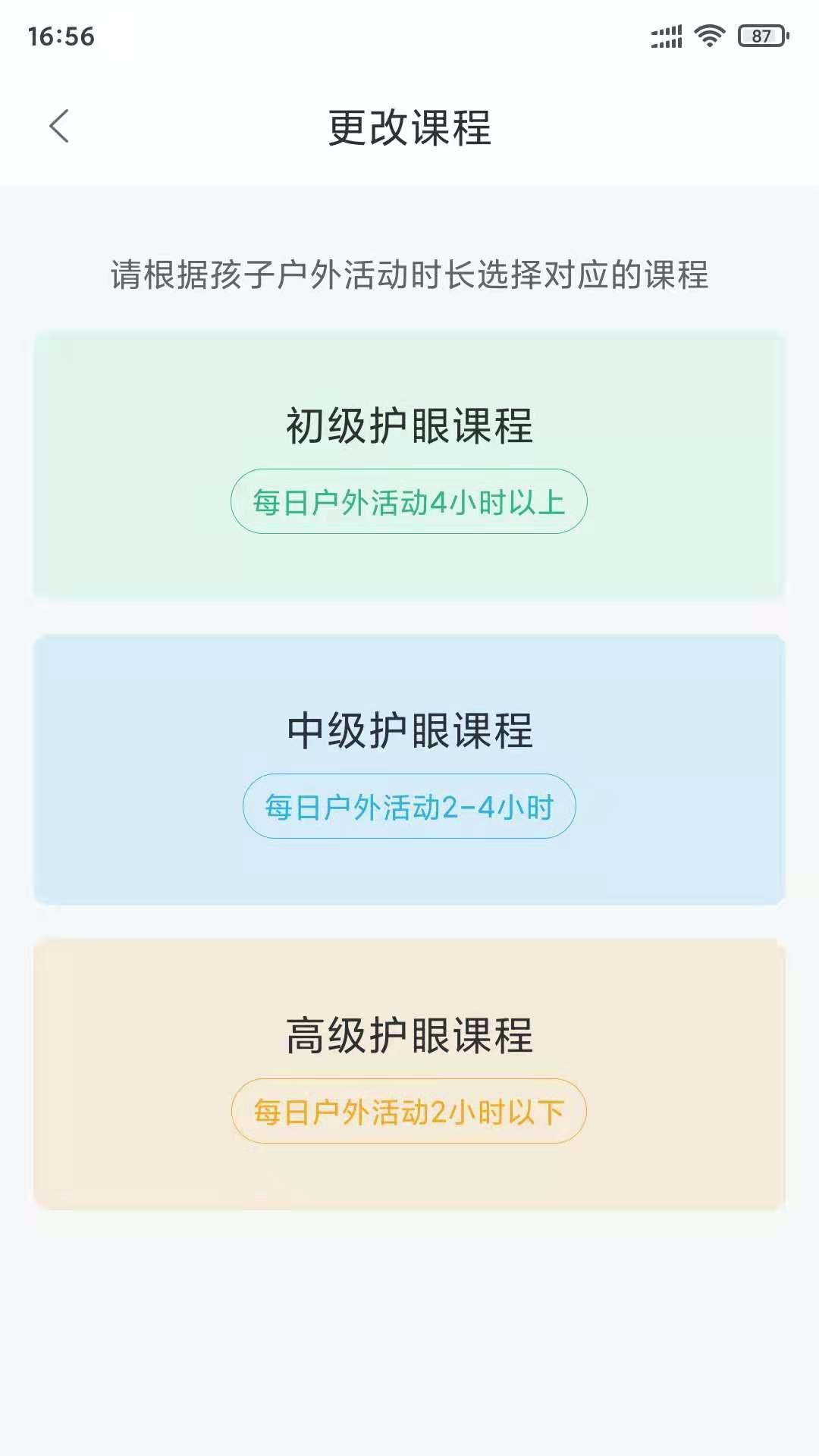 彩虹视康截图3