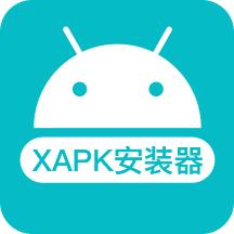 xapk安装器中文版