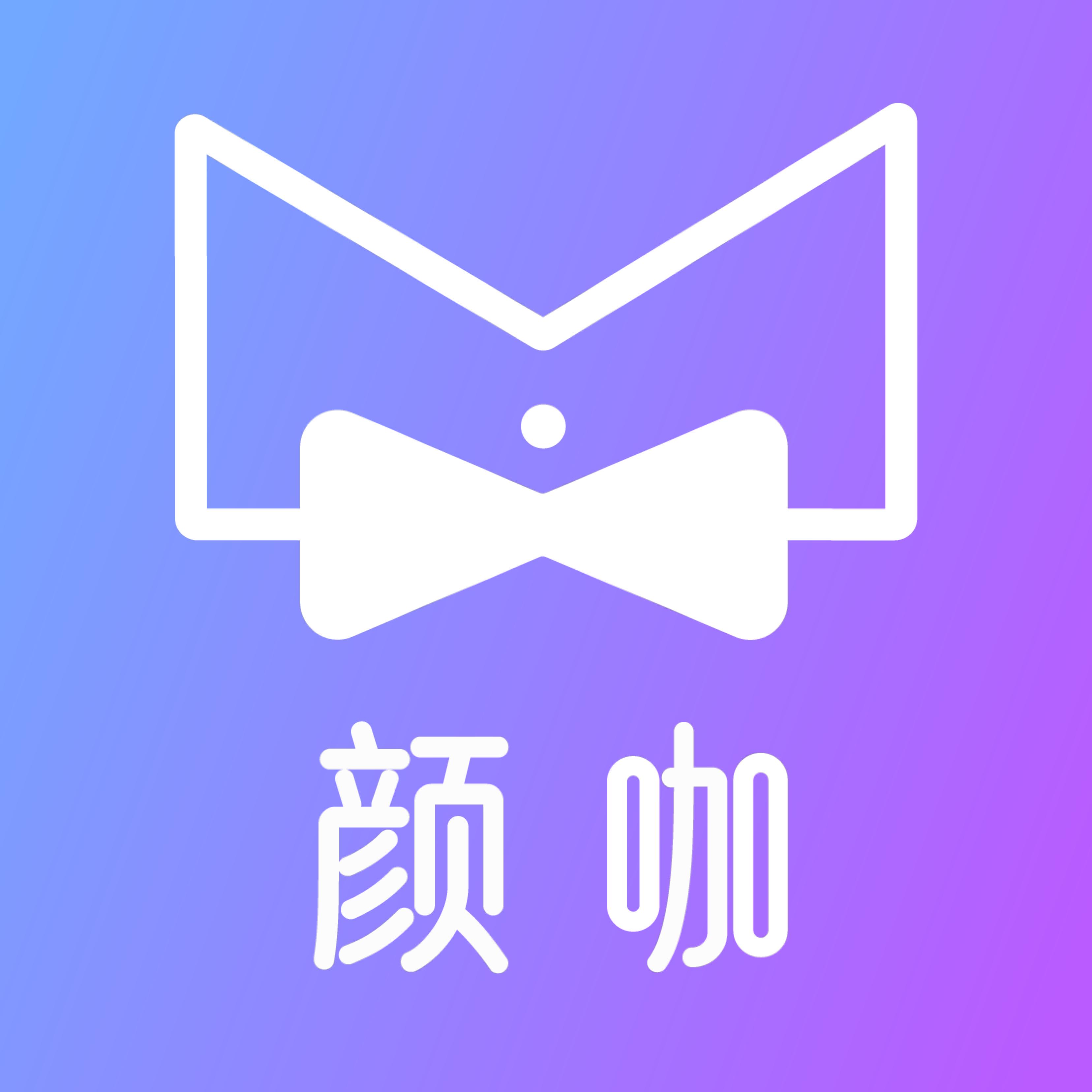 颜咖社交平台