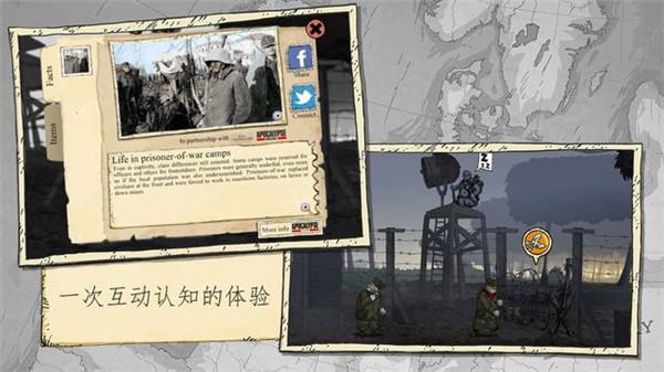 勇敢的心中文版截图1