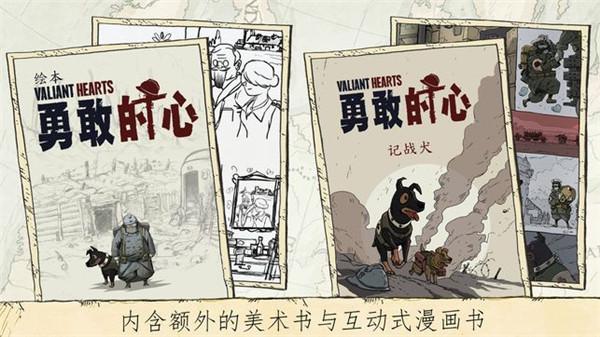 勇敢的心中文版截图3
