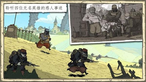 勇敢的心中文版截图2