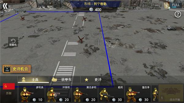 前线模拟器中文版截图4