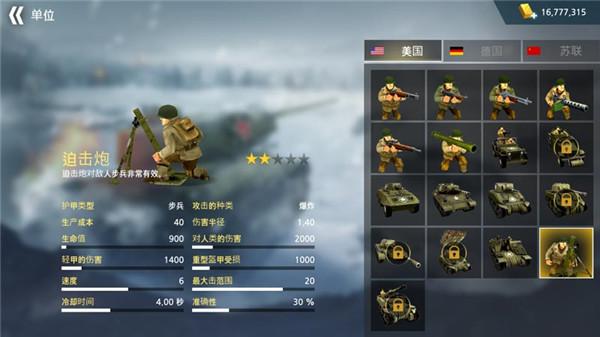 前线模拟器中文版截图3