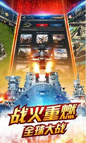 战争雷霆中文版截图2