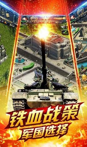 战争雷霆中文版截图1