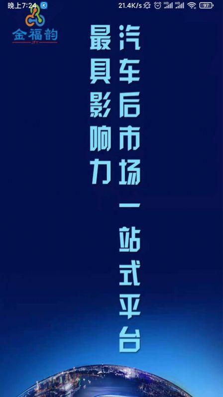 金福韵截图2