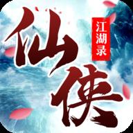 仙侠江湖录