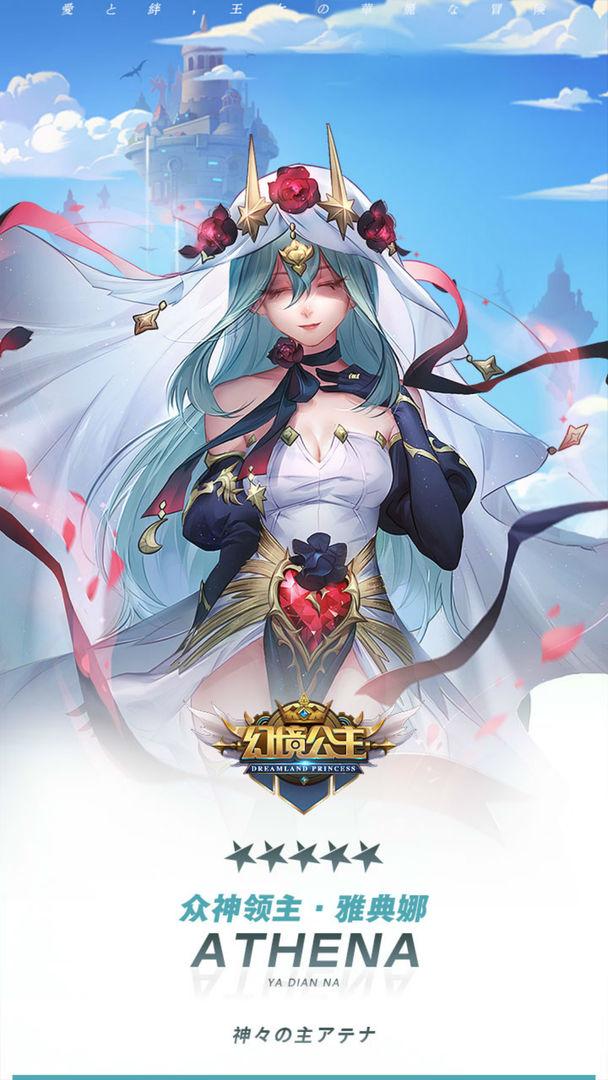 幻境公主截图3