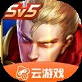 王者荣耀云游戏app