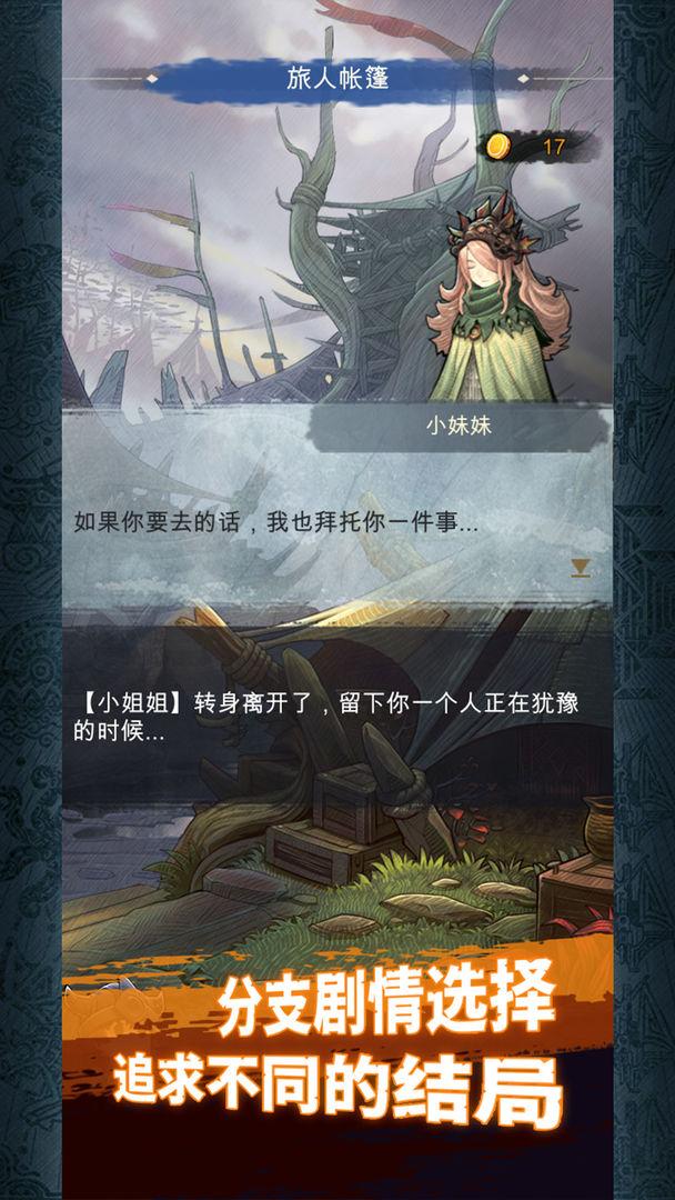 阿比斯之旅最新版截图2