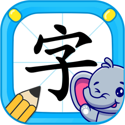 小象识字儿童识字启蒙