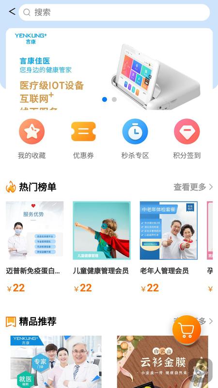 天府健康app截图1