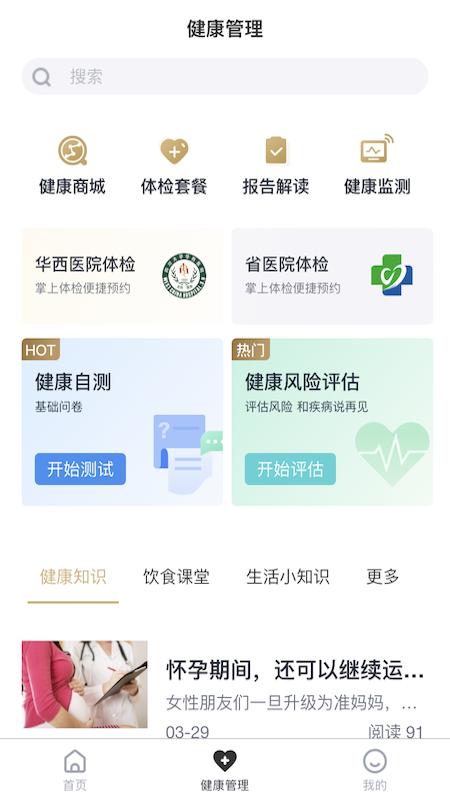 天府健康app截图3