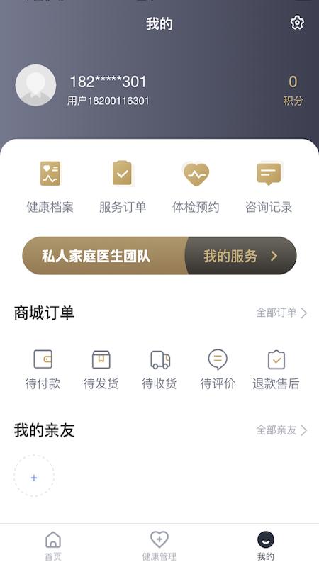 天府健康app截图2