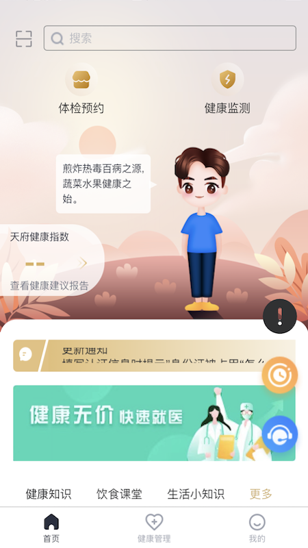 天府健康app截图4