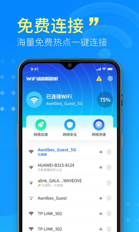 WiFi小小管家截图1