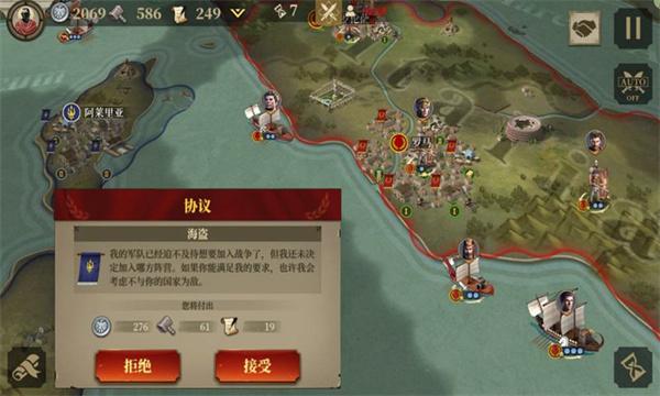 帝国军团罗马截图5