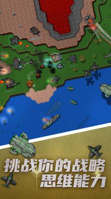 铁锈战争mod截图2