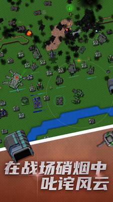 铁锈战争mod截图8