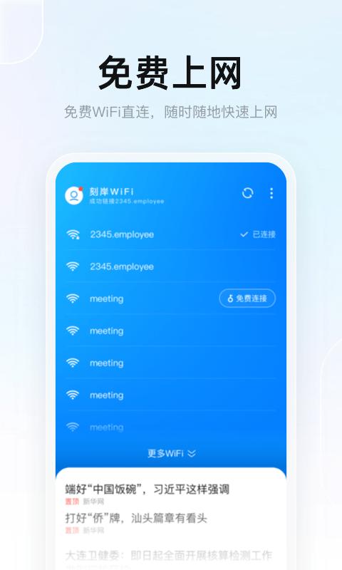 刻岸WiFi安卓版截图3