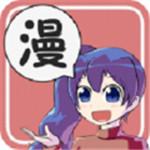 六漫画app安卓版