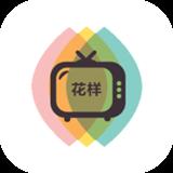 花样视频app原版