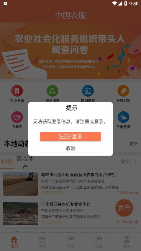 中国农服截图2
