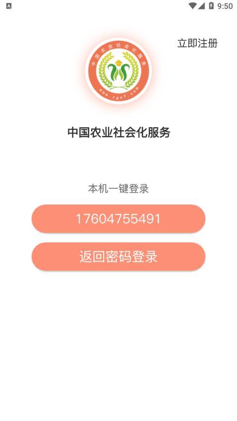 中国农服截图3