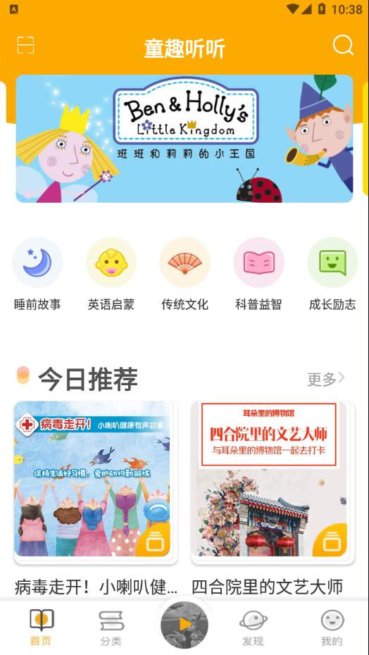 童趣听听app截图2