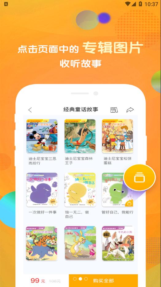 童趣听听app截图3