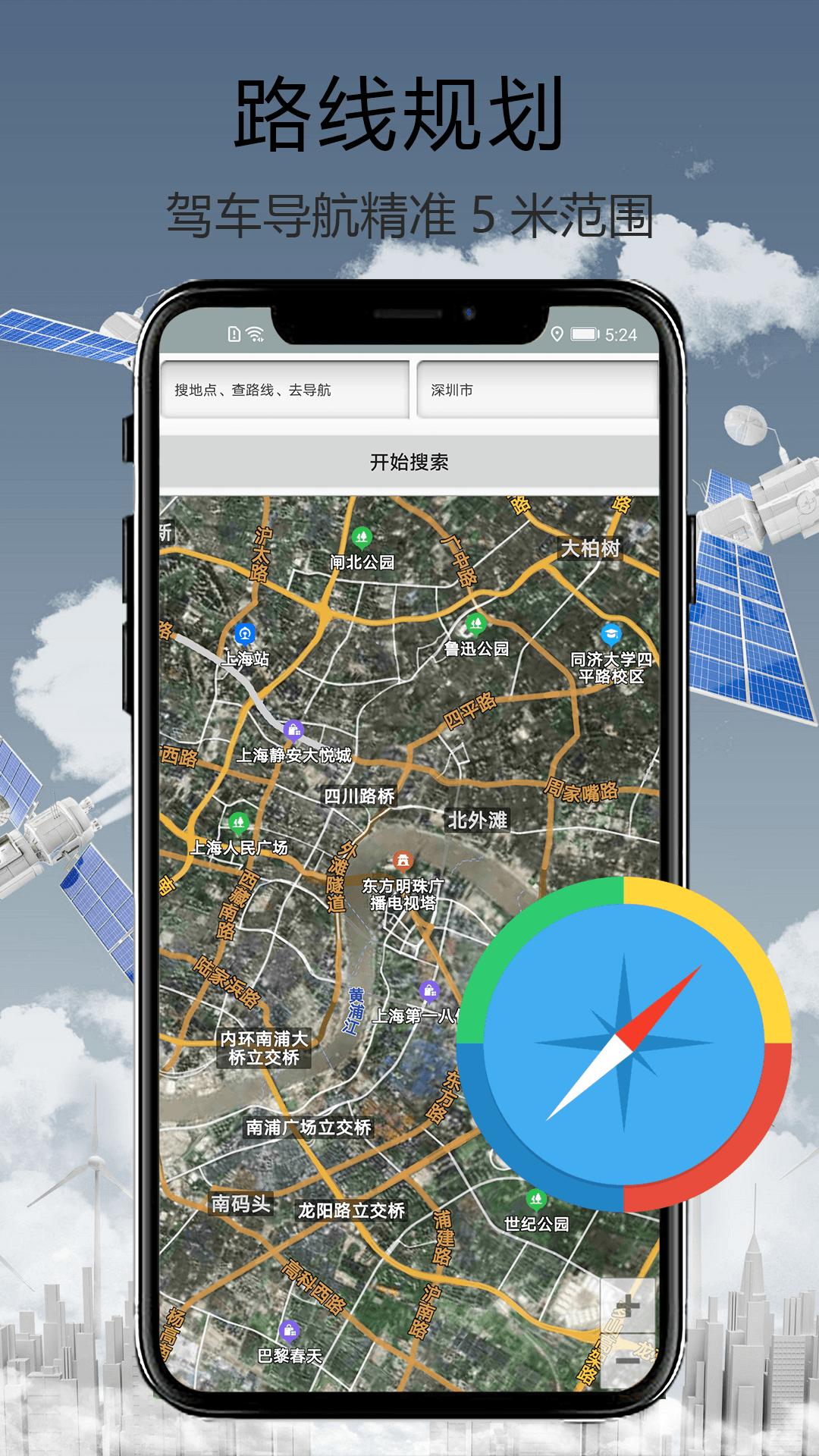 天眼街景导航截图3