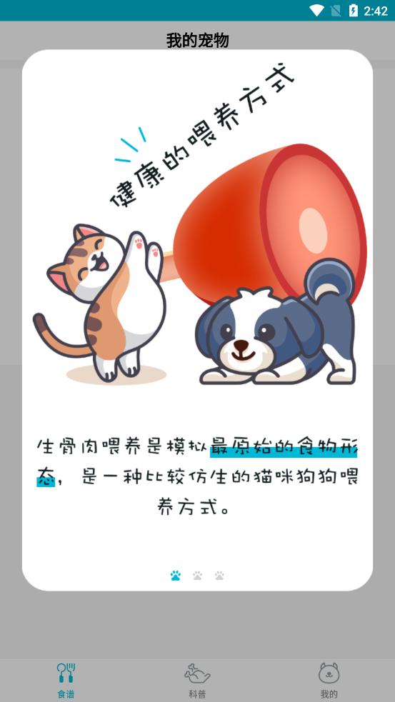 嗷呜猫狗食谱安卓版截图2