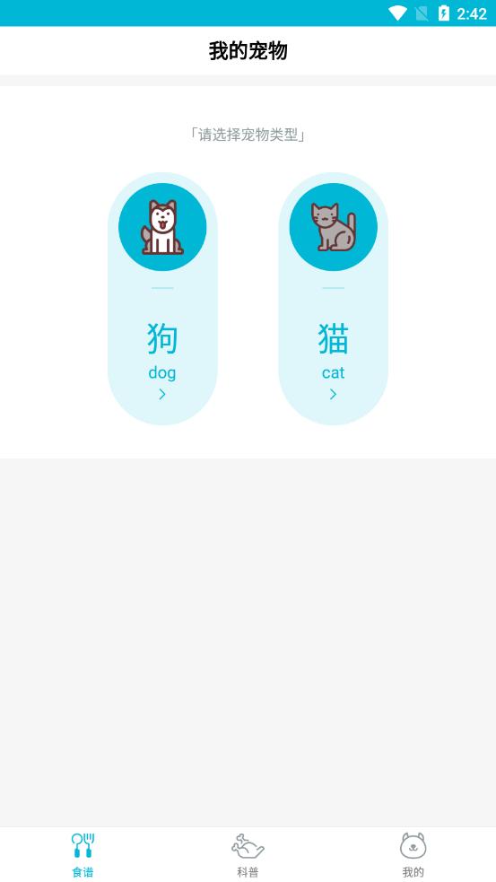 嗷呜猫狗食谱安卓版截图1
