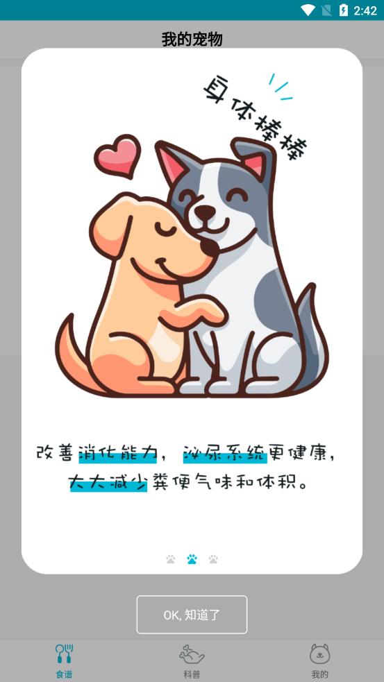 嗷呜猫狗食谱安卓版截图3
