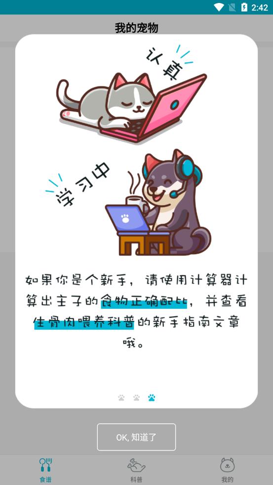 嗷呜猫狗食谱安卓版截图4