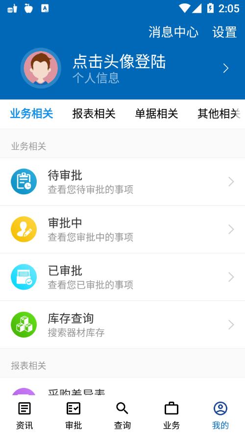 航材通app截图3