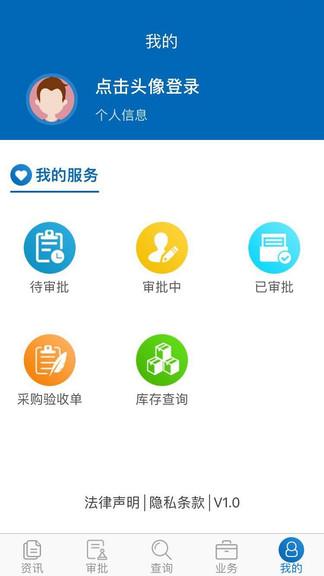 航材通app截图4