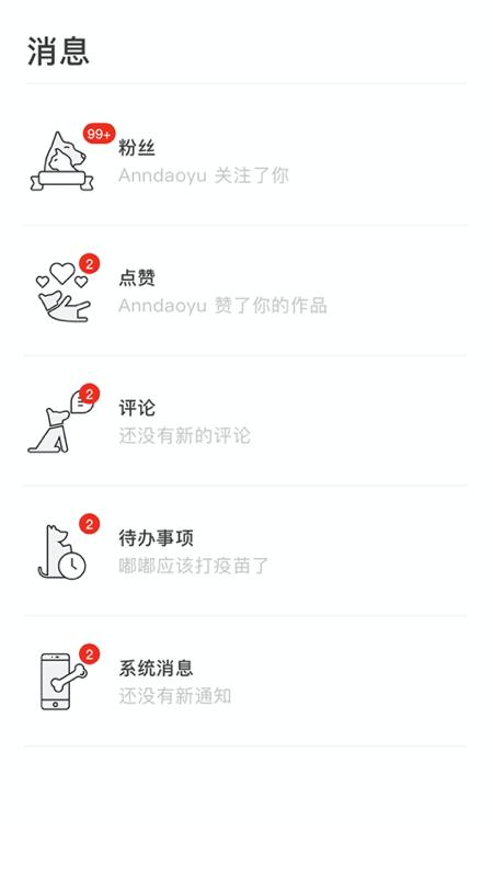 宠年年app截图4