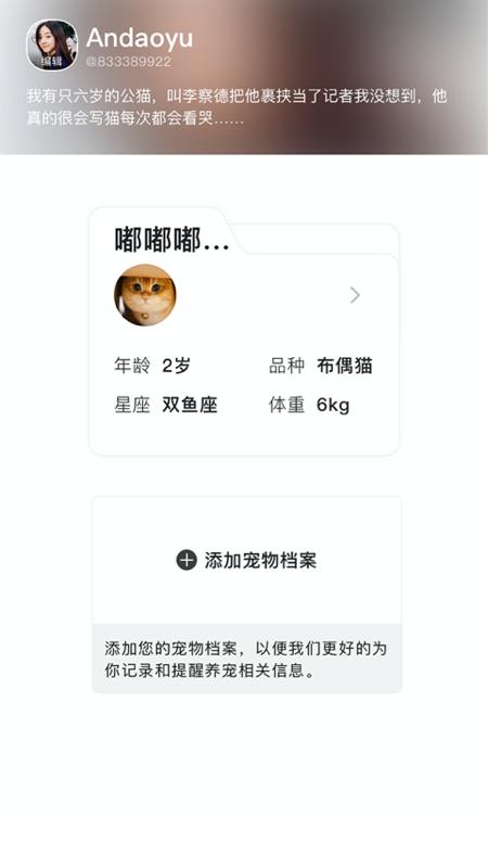 宠年年app截图5